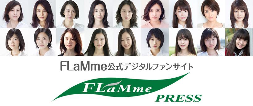 FLaMme official website