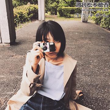 松本穂香/Instagram「週刊 松本穂香」好評連載中!