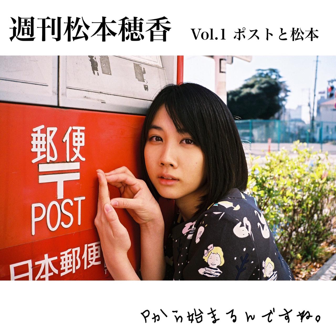 松本穂香の画像 p1_8